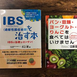 【半額‼️から再値下げ】過敏性腸症候群(IBS)を治す本、とその...