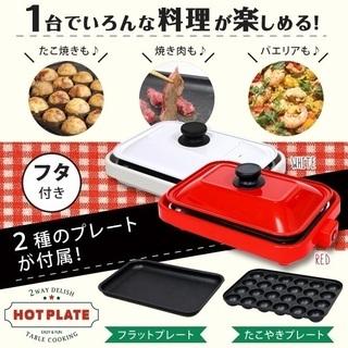 2wayホットプレート【新品・未使用品】