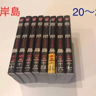 お値下げ 彼岸島 20〜33巻 + 3冊
