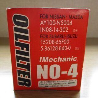 オイルエレメント NO-4 新品未使用品