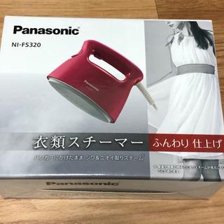 【取引決定】Panasonic 衣類スチーマー