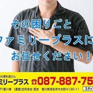 安心・丁寧・迅速・低価格の当社にお任せください!
