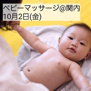 【10/2(金)】関内 ベビーマッサージ カメラマンによる撮影あり!