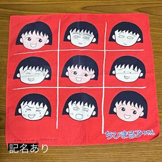 ②【1990 初代 ちびまるこちゃん ハンカチ 】used品・2...