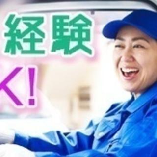 【未経験者歓迎】主婦活躍中/大型自動車免許あれば未経験OK/大型...