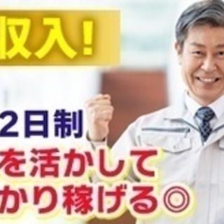 【高収入】ブランクOK/施工管理/正社員/年収500万円以上/シ...