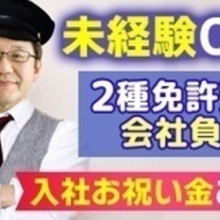 【ミドル・40代・50代活躍中】50代未経験OK タクシードライ...