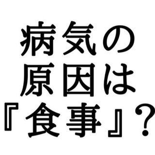 大阪在住のあなたへ。病気の原因は『食事』って知ってた?今食べてる...