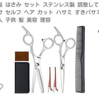 新品散髪 はさみ セット ステンレス製 調整してお届け セルフ ...
