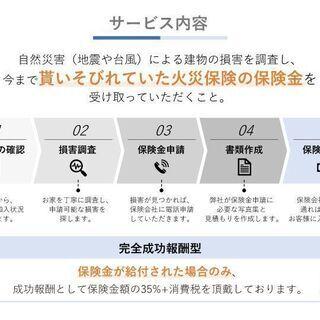 ★火災保険申請サポート★持ち家がある方必見!火災保険で台風等で被...