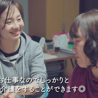 【急募!】日勤メイン26万円~/未経験OK!訪問介護スタッフ 【...