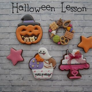 10月1Dayレッスン「ハロウィン*アイシングクッキー」