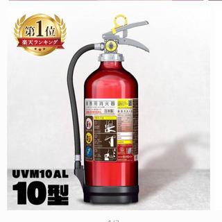 値下げしました。消火器10型 未使用 箱なし