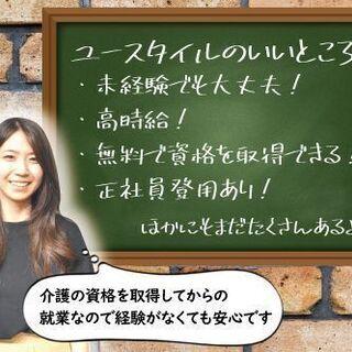 【必見!】無料で資格を取得して勤務開始!⇒週3勤務で月収10万円...