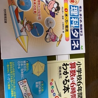未使用の本 「理科のタネ」「小学校6年間の算数。。。」2冊
