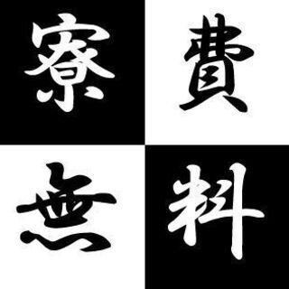 【三重県いなべ市】日系の方歓迎!寮費無料の高収入!時給¥1500...