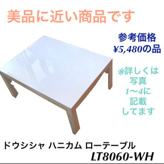 美品 ローテーブル ドウシシャ ホワイト LT8060-WH