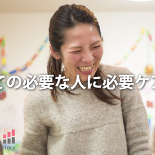【急募!】時給1200~1900円!未経験OK!訪問介護スタッフ...