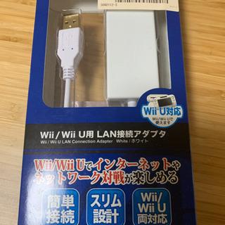 お値下げ☆Wii、WiiU用LA接続アダプタの画像