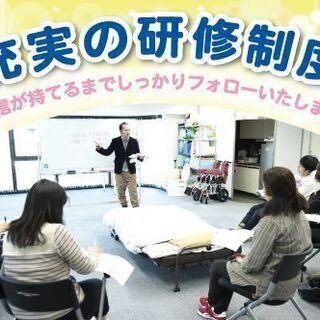 【パート募集】月収5万円以上可!訪問介護スタッフ 【注目】眠って...
