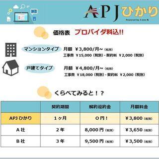 契約期間1ヶ月~可能!解約時の違約金0円!オンライン会議・授業に最適の高速インターネット光回線(1Gbps*)_鳥取県 - その他