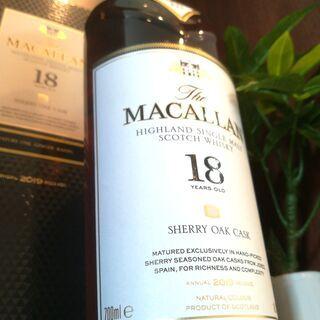 ウイスキー【マッカラン シングルモルト】買います!