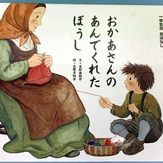 JM8252)絵本 おかあさんのあんでくれたぼうし 中古品【取り...