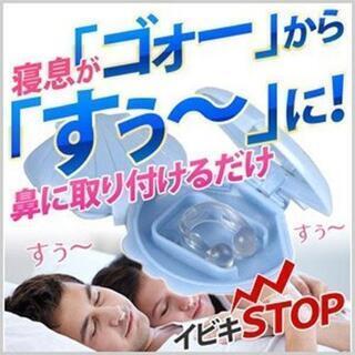 新品イビキストッパーシリコンゴム製抗菌加工熟睡鼻呼吸いびき解消