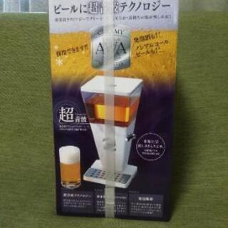 新品未開封 極泡ビールサーバー