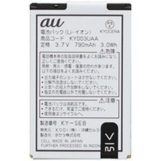 au  K003用電池パック KY003UAA