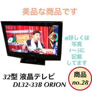 美品 液晶テレビ 32型 地デジ ORION DL32-33B ...