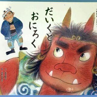JM8300)絵本 だいくとおにろく 絵:飯島 敏子 文:狩野 ...