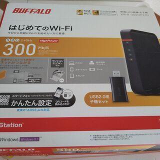 バッファロー WiFi機器