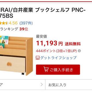 ブックシェルフ 本棚 おもちゃ箱