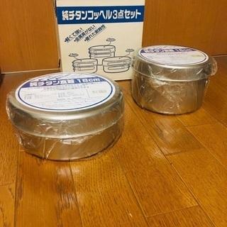 【新品】純チタンコッヘル 日本製 2点セット