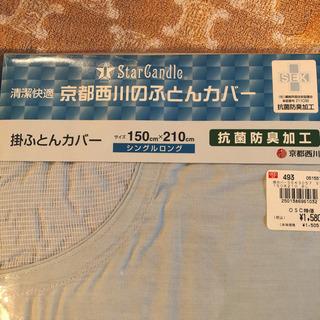 西川シングル掛け布団カバー新品2つで200円