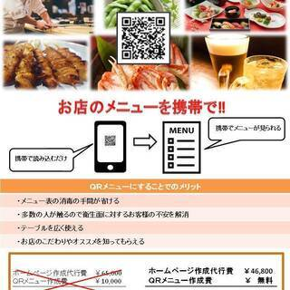 飲食店様必見‼お店のホームページ+QRメニュー作成します。