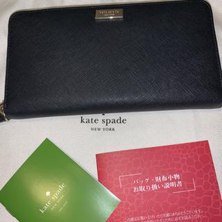 Kate spade 長財布 ブラック