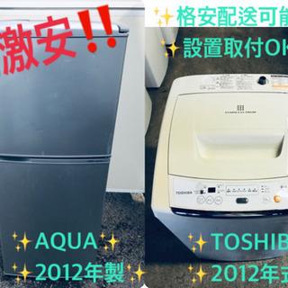 一人暮らし応援!!冷蔵庫/洗濯機★大特価!!