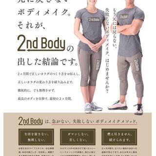 2nd Body~最良のカラダを作る~
