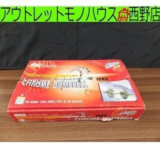 MRG クロームダンベル10㎏ トレーニング  ペイペイ対応 札...
