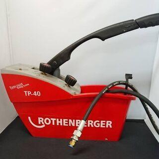 水圧テストポンプ ローゼンベルガー製 TP-40