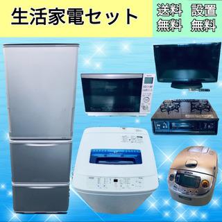 4️⃣特典あり💡洗濯機・冷蔵庫・電子レンジ・テレビ格安4点セット...