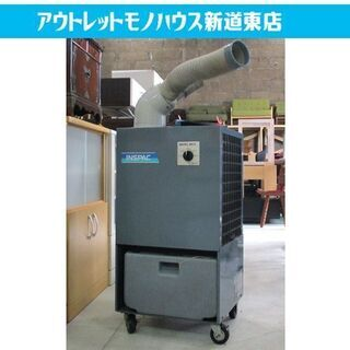 業務用 スポットクーラー デンソー INSPAC-10HF DE...