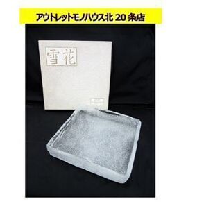 保管品 岩田工芸ガラス 皿 雪花 24×24cm ガラス皿 気泡...