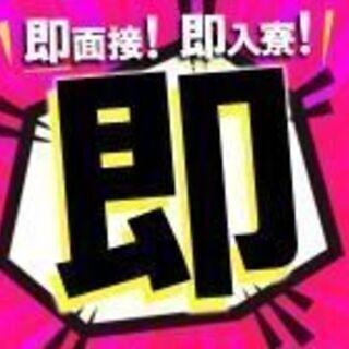 ≪≪◆即!◆入!◆寮!◆≫≫☆大人気☆関東エリア☆即日入寮OK!...