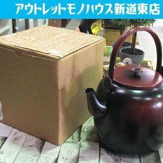 ◇水注 水次 幅19.5cm 口蓋無 御水注 腹黒 茶道具 やか...