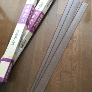 サンゲツの木目調ソフト巾木 2ケース