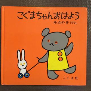 こぐまちゃんおはよう 幼児絵本
