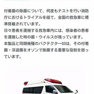 💮コロナウイルス無害化!救急車標準搭載機